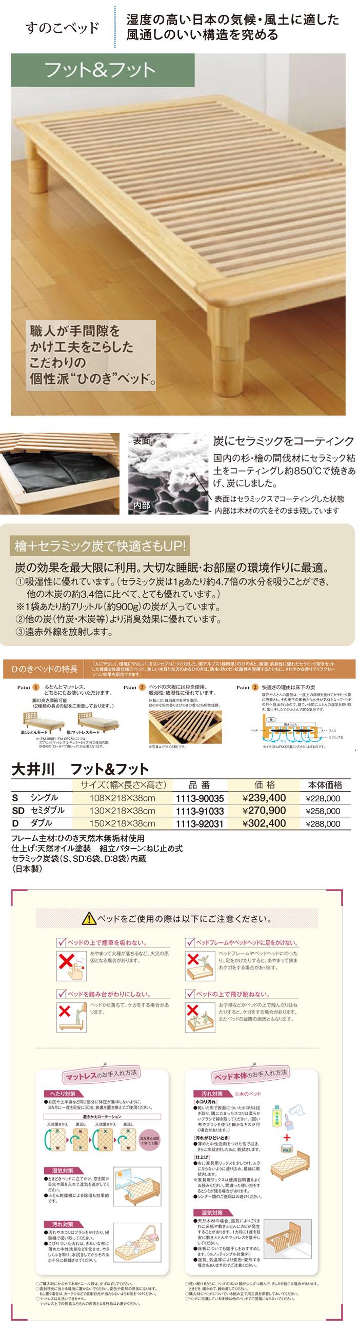 大井川 西川リビング フット&フット