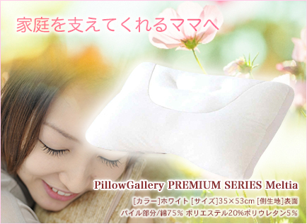 PillowGallery PREMIUM SERIES Breatha