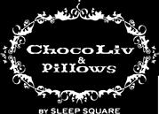ショコリブ&ピローズ ChocoLiv&pillows