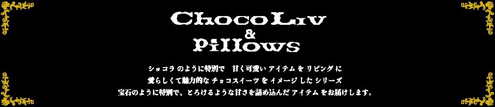 ChocoLiv&Pillows ショコラのように特別で 甘く可愛いアイテムをリビングに愛らしくて魅力的なチョコスイーツをイメージしたシリーズ。宝石のように特別で、とろけるような甘さを詰め込んだアイテムをお届けします。